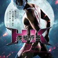 "Manga ""Ultimate! Hentai Kamen"" adapted to Live-action"