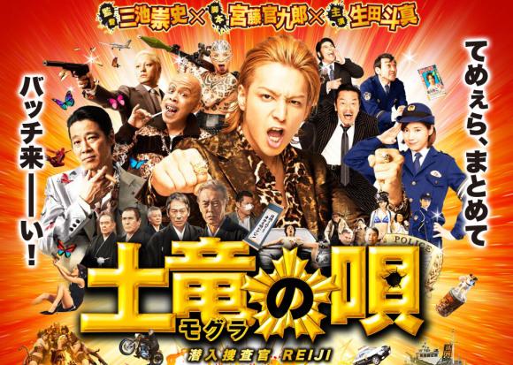 Ryohei Suzuki (kiri) dan Young Dais (kanan) akan memerankan tokoh-tokoh di Tokyo Tribe