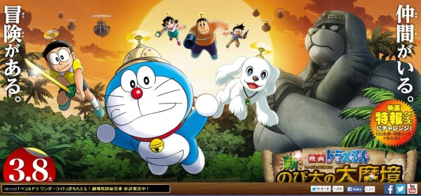 doraemon-movie-2014-