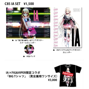 g_ia_goods