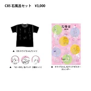 g_ishi_goods