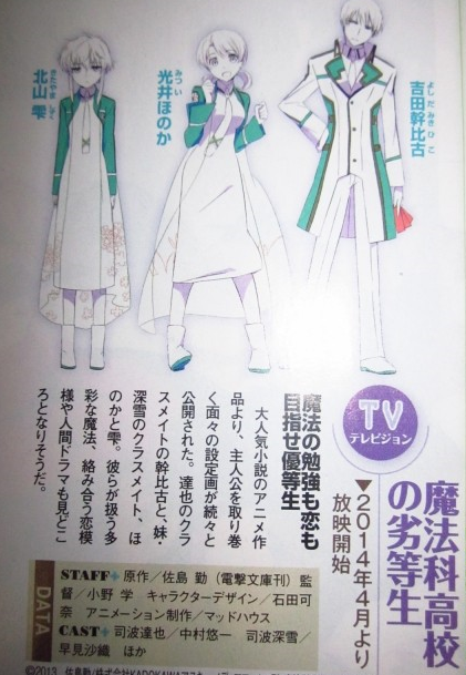 mahouka-broadcasting-april-2014-seventhstyle-001