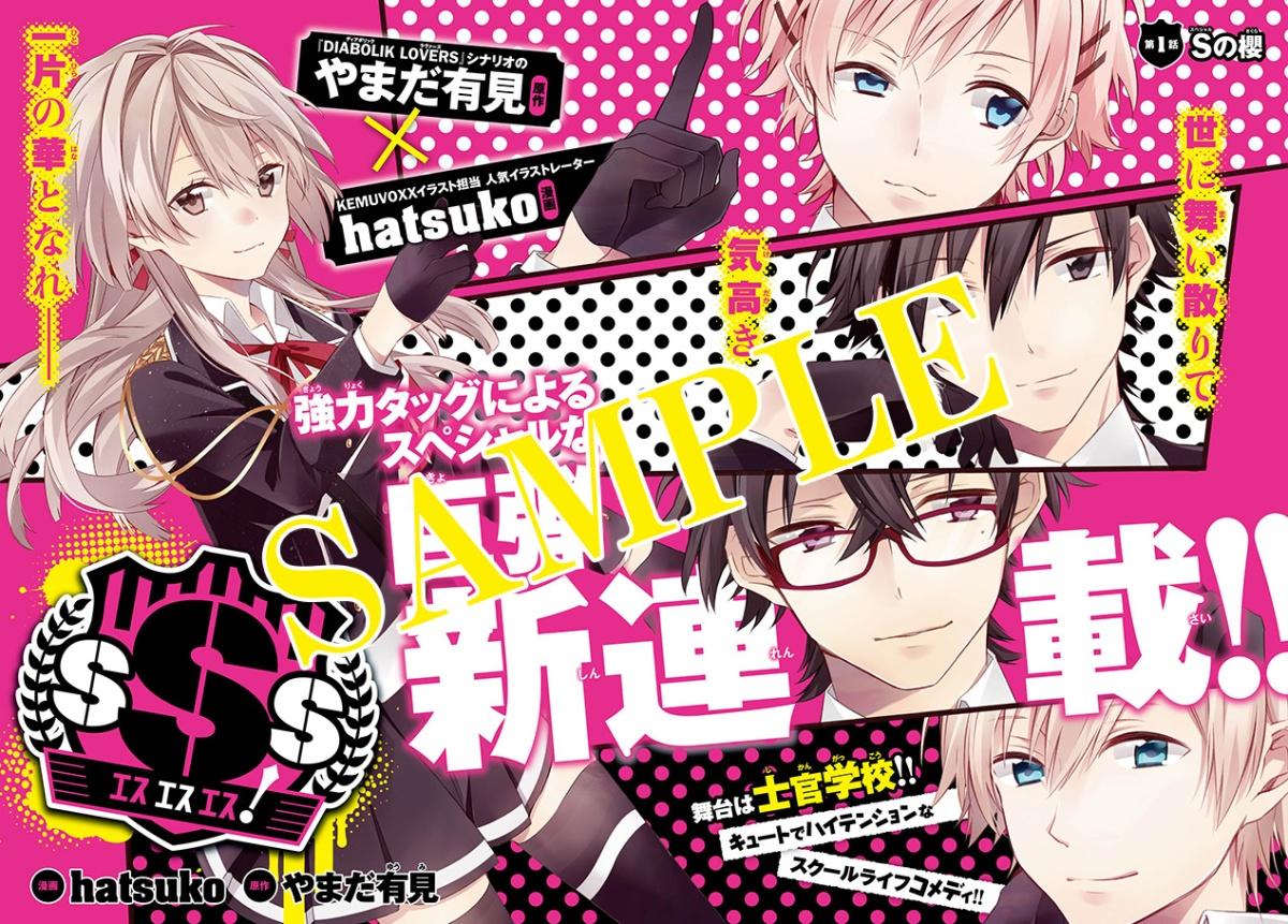 Ilustrator Hatsuko dan Penulis Skenario Yuumi Yamada berkolaborasi dalam Manga 'SSS!'