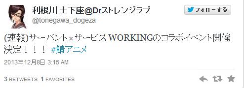 tweet-a