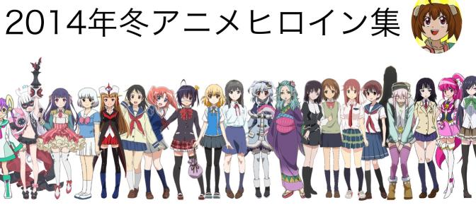 Perbandingan tinggi tubuh character anime Winter 2014