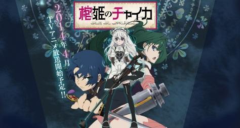 hitsugi-no-chaika-anime-key-visual-seventhstyle-001