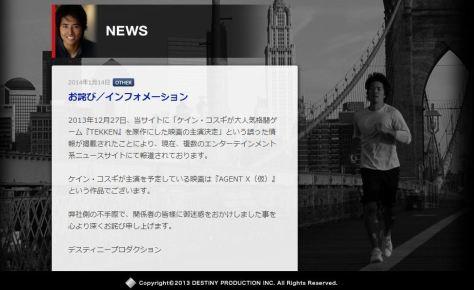 kosugi-apology