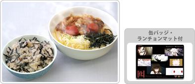 ms2_food04